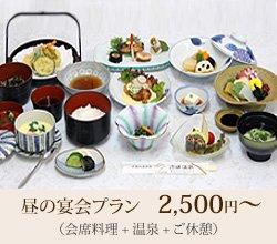 昼の宴会プラン2,500円~