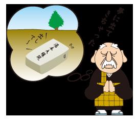 松慶さん、夢のお告げで碑が埋もれていることを知る
