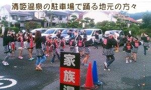 清姫温泉の駐車場で踊る姫城地区の皆さん