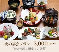 夜の宴会プラン3,000円~
