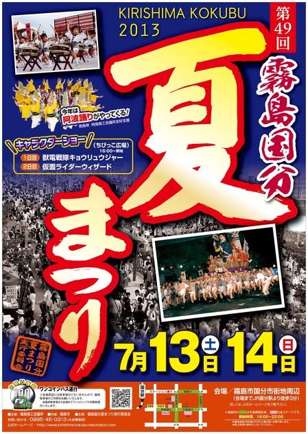 国分夏祭り2013