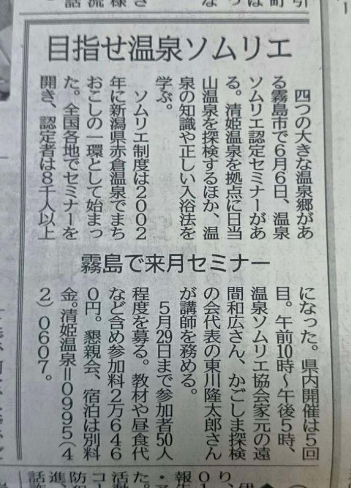 今日の新聞に掲載されました(^-^)