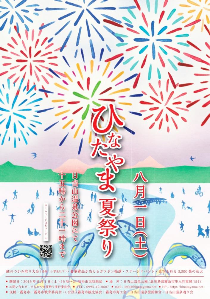 霧島ひなたやま温泉祭り2015