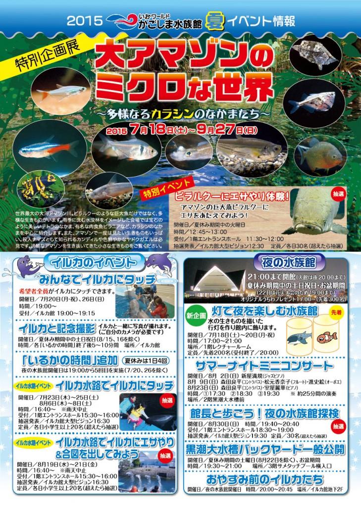 いおワールド 鹿児島水族館 夏イベント情報