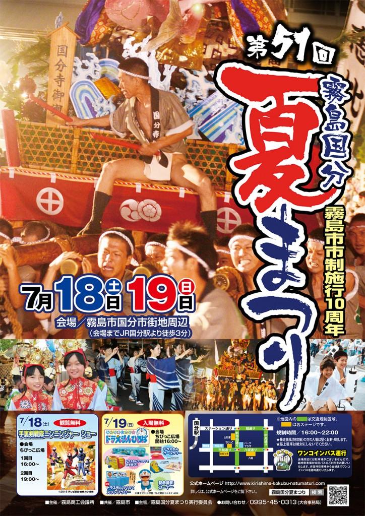 霧島市市制施行10周年 第51回 霧島国分夏祭り開催