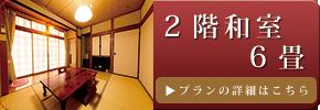 2階和室6畳のお部屋 プラン詳細はこちら