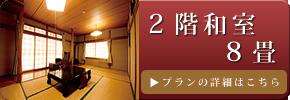 2階和室8畳のお部屋 プラン詳細はこちら