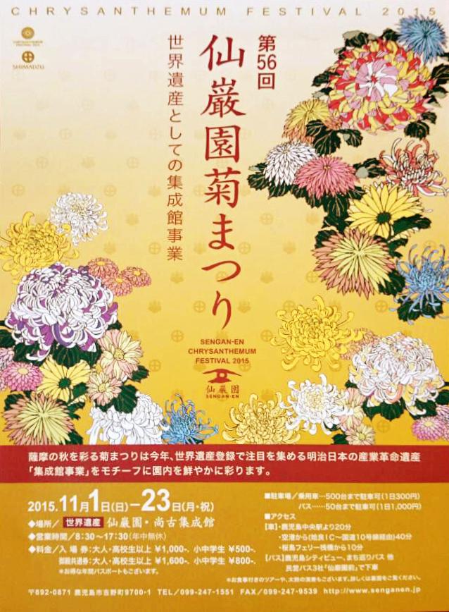 第56回仙巌園菊まつり