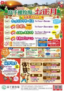 高千穂牧場のお正月イベント情報