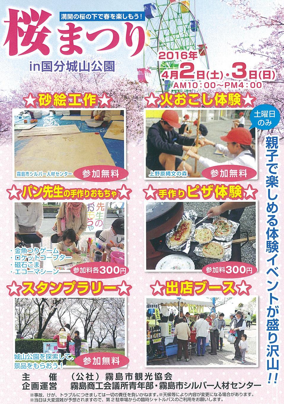 桜まつりin国分城山公園を開催のお知らせ