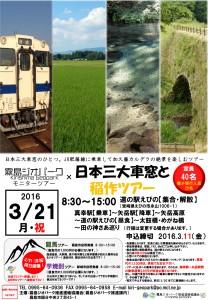 霧島温泉 清姫温泉おすすめツアー 日本三大車窓と稲作ツアー