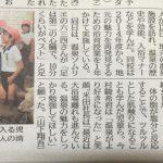 『浴育授業』が南日本新聞に掲載されました