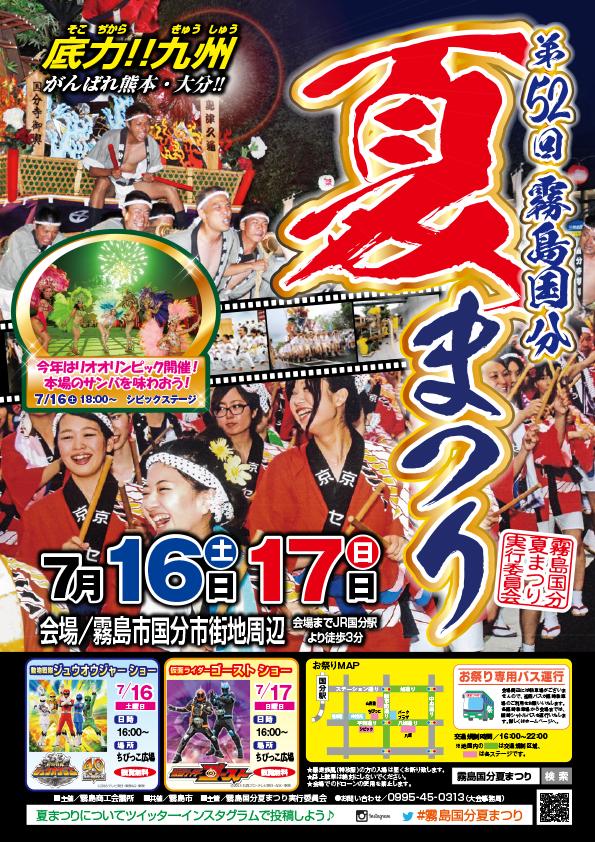 第52回 霧島国分夏祭り開催のお知らせ