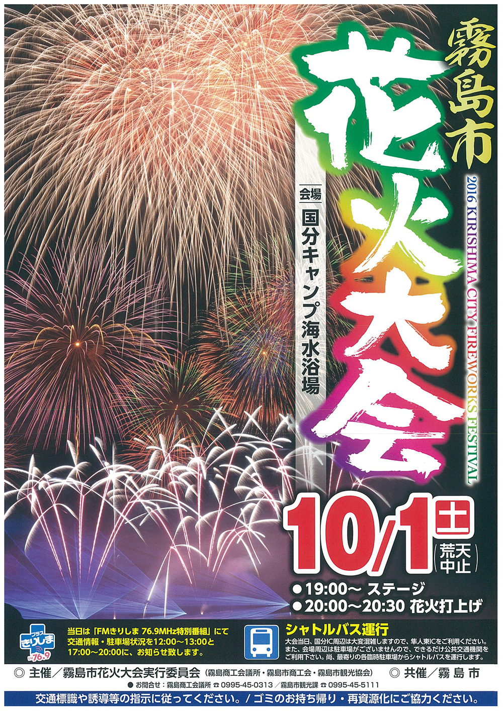 霧島市 花火大会開催のお知らせ