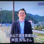日向山温泉郷がテレビで紹介されました。